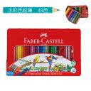 【メール便不可】ファーバーカステル水彩色鉛筆48色セットTFC-WCP/48C