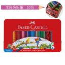 【メール便不可】ファーバーカステル水彩色鉛筆60色セットTFC-WCP/60C