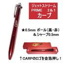 【メール便不可】【限定数量】三菱鉛筆ジェットストリームPRIME2&1カープ0.5mm
