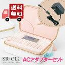 【送料無料】【ACアダプタ付き】キングジムラベルライターテプラPROSR-GL2コーラルピンク