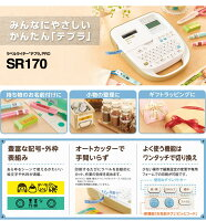 【送料無料】キングジムラベルライターテプラPROSR170