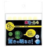 【メール便対応】エルティーアイ 高輝度蓄光シール アルファ・フラッシュ(ある・ふら) AF10P 丸型10mm(36個入)