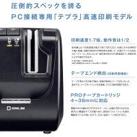 テプラ pro sr5900p