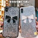 iPhone 11 ケース キラキラ ラメ 入り リボン ファッション iPhone 11 Pro iPhone XR iPhone X……