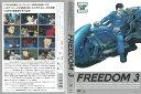 FREEDOM 3 中古 DVD...