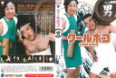 drh00175 クールポコ THE男 中古 DVD