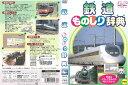 鉄道ものしり辞典 中古 DVD ...