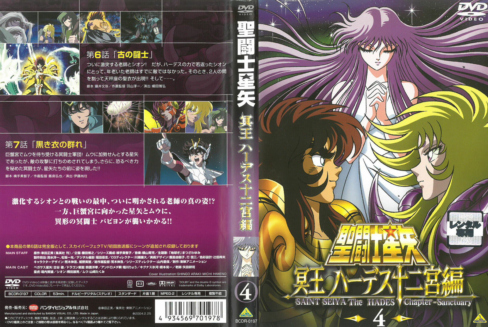 Knights Of The Zodiac dvd drh02265 Vol.4 DVD