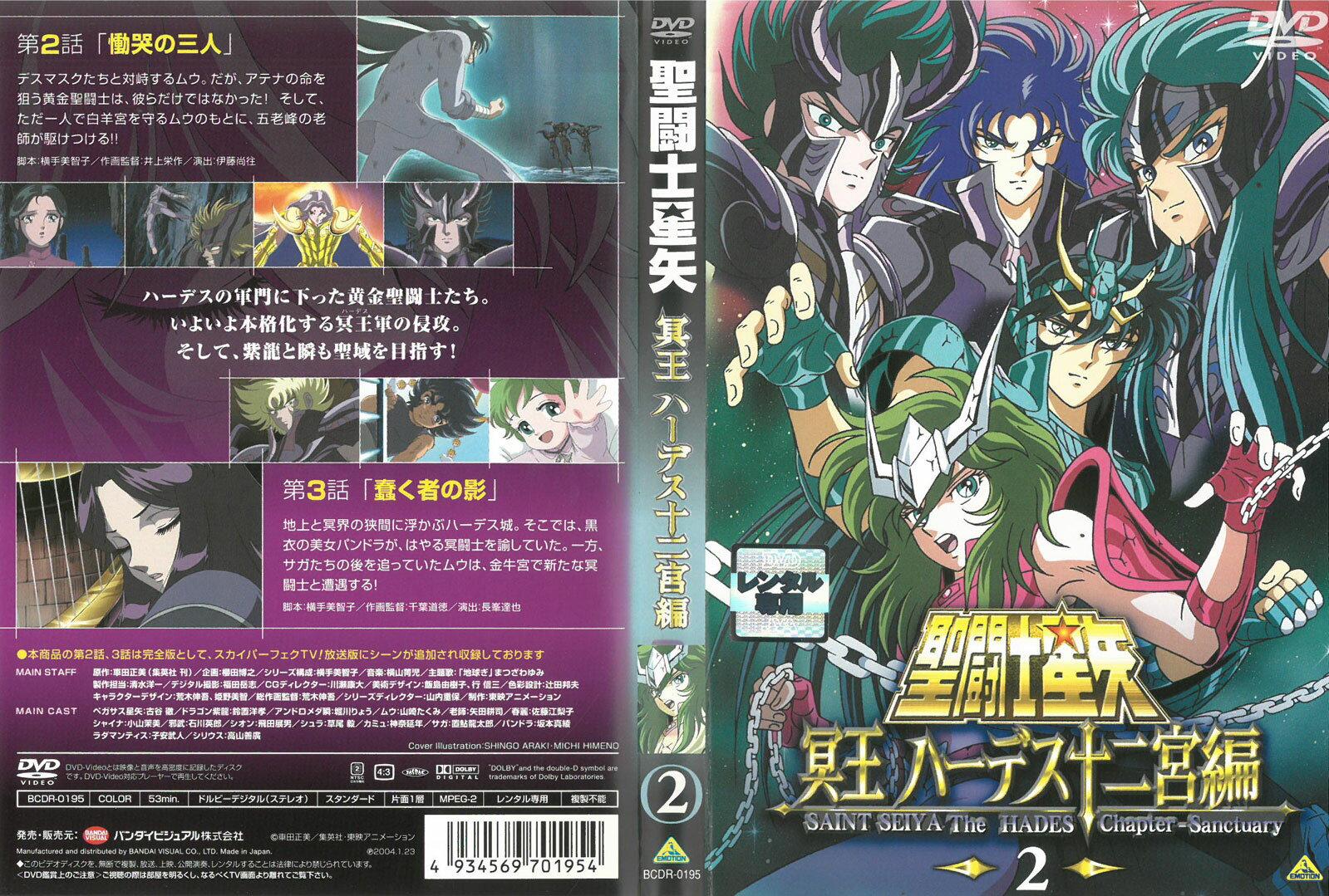 Knights Of The Zodiac dvd b00034 2 DVD