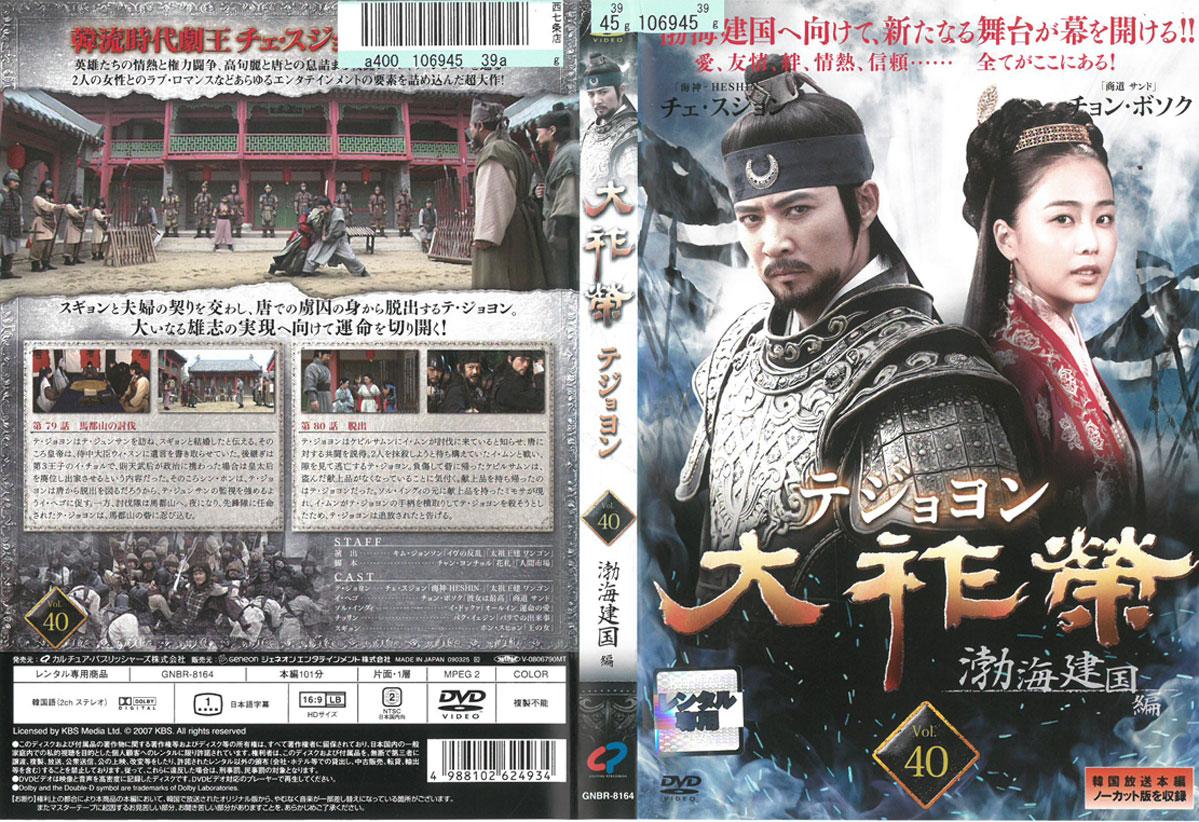 アジア・韓国, 韓国  40 DVD