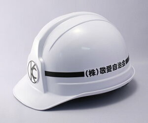 工事用ヘルメット【レヴィタ10...