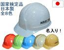 工事用ヘルメット【レヴィタ100(名入り)】