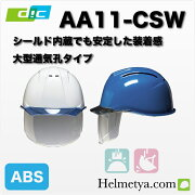 ヘルメット ライナー シールド