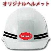 オリジナルヘルメット製作