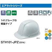 タニザワの新次元の内装「エアライトシリーズ」ST#101-JPZ(EPA)