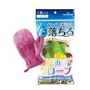 【2980円以上送料無料】富士 魔法のグローブ ピンク