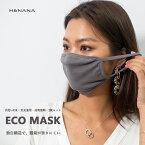 『何度でも洗える!独自構造で、眼鏡が曇りにくい マスク』『3枚セットで1290円(税込)送料無料、お一人様10セット限り』ウィルス飛沫 インフルエンザ対策 ウイルス対策 風邪対策 花粉対策 紫外線対策 洗えるマスク 大人用 3D洗える 風邪 かぜ 布マスク[M便 1/5]162581