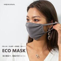 『何度でも洗える!独自構造で、眼鏡が曇りにくい マスク』『3枚セットで1290円(税込)送料無料、お一人様10セット限り』ウィルス飛沫 インフルエンザ対策 ウイルス対策 風邪対策 花粉対策 紫外線対策 洗えるマスク 大人用 3D洗える 風邪 かぜ 布マスク[M便 1/10]162581
