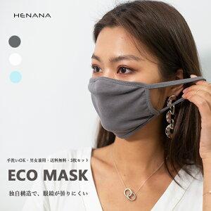 何度でも洗える!独自構造で、眼鏡が曇りにくい マスク