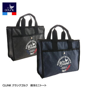 CLUNK(クランク) 保冷ミニトート(二層式) CL5HGZ31