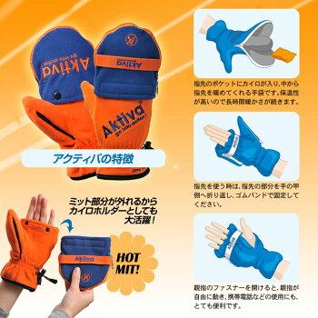 8cced22d2b8ca2 メーカー希望小売価格はメーカーカタログに基づいて掲載しています カイロが入る手袋(ミトン・グローブ) ホットミット アクティバ(Hot Mit  Aktiva) フリースタイプ ...