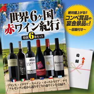 パネル付き目録世界6ヶ国赤ワイン紀行6本セット