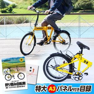 特大A3パネル付き目録HUMMERハマー20インチ折り畳み自転車2