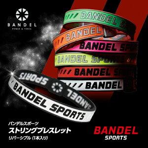 バンデル BANDEL スポーツストリングブレスレット