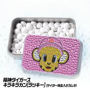 阪神タイガースラッキー キラキラ缶ラムネ(S&L)