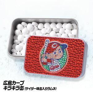 広島カープ キラキラ缶ラムネ(S&L)
