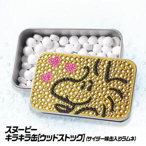 ウッドストック キラキラ缶ラムネ(S&L)