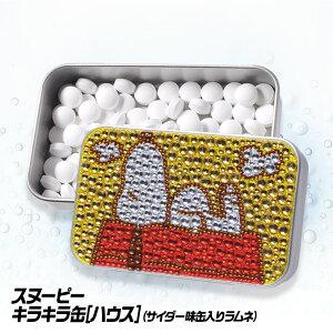 スヌーピー キラキラ缶ラムネ(ハウス)