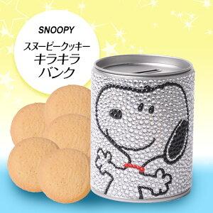 スヌーピー クッキー キラキラバンク(貯金箱)