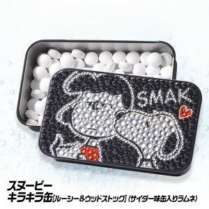 スヌーピー キラキラ缶ラムネ(S&L)