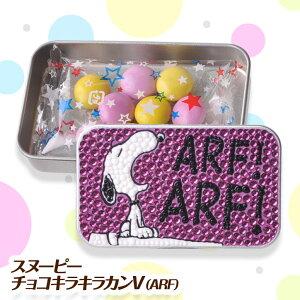 スヌーピー キラキラ缶Vチョコレート ARF