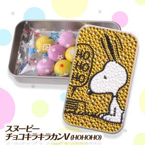 スヌーピー キラキラ缶Vチョコレート HOHOHO