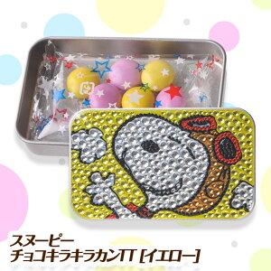 スヌーピー キラキラ缶TTチョコレート イエロー