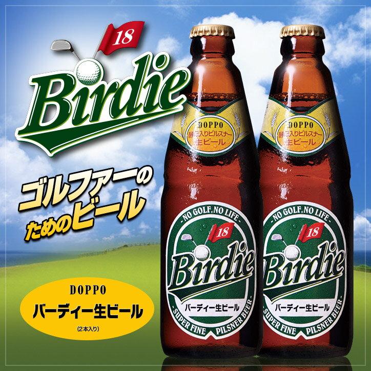 [SS期間中エントリーでポイント5倍以上] バーディー生ビール2本セット(Birdie Beer) クラフトビール[おもしろ ゴルフ お酒][ゴルフコンペ景品 ゴルフコンペ 景品 賞品 コンペ賞品][ゴルフ用品 グッズ ギフト プレゼント][父の日 ギフト プレゼント 父の日 ゴルフ]