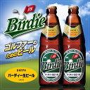 バーディー生ビール2本セット(Birdie Beer) クラフトビール[おもしろ ゴルフ お酒][ゴルフコンペ景品 ゴルフコンペ 景品 賞品 コンペ賞品][ゴルフ用品 グッズ ギフト プレゼント]