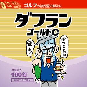 ダフランゴールドC(ラムネ菓子)2