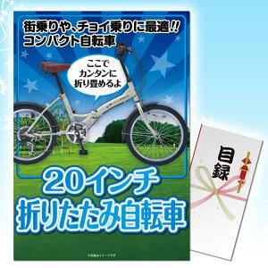 特大A3パネル付目録20インチ折りたたみ自転車