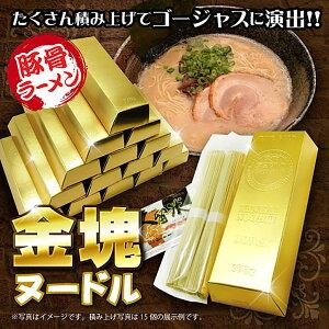 金塊ヌードル(豚骨ラーメン)2