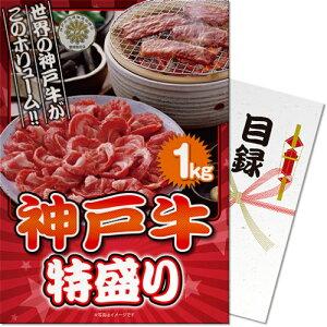パネル付目録神戸牛特盛り1kg