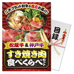 パネル付き目録松阪牛&神戸牛すき焼き肉食べくらべセット