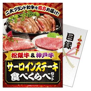 特大A3パネル付目録松阪牛&神戸牛サーロインステーキ食べくらべセット