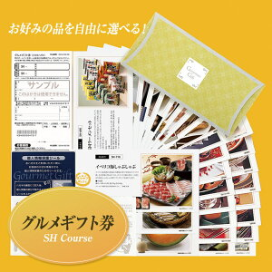 選べるグルメギフト券(カタログチョイスギフト)SHコースサニーフーズ