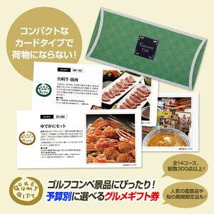 選べるグルメギフト券(カタログチョイスギフト)SHコースサニーフーズ2