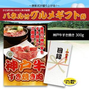 パネル付目録神戸牛すき焼肉300グラム2