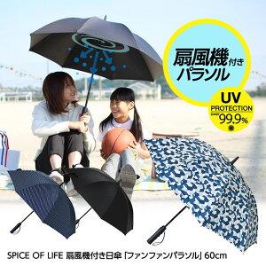 扇風機付き 日傘 ファンファンパラソル