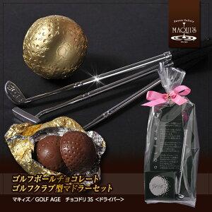 ゴルフエイジ(GOLF AGE) チョコドリ3S ゴルフボールチョコレート2個&ドライバー型マ…